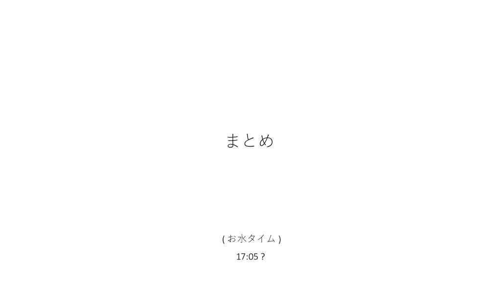 (  ) 17:05 ?