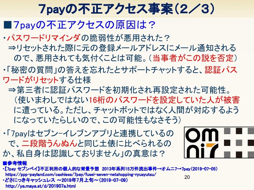 7payの不正アクセス事案(2/3) 20 ■7payの不正アクセスの原因は? ■参考情報...