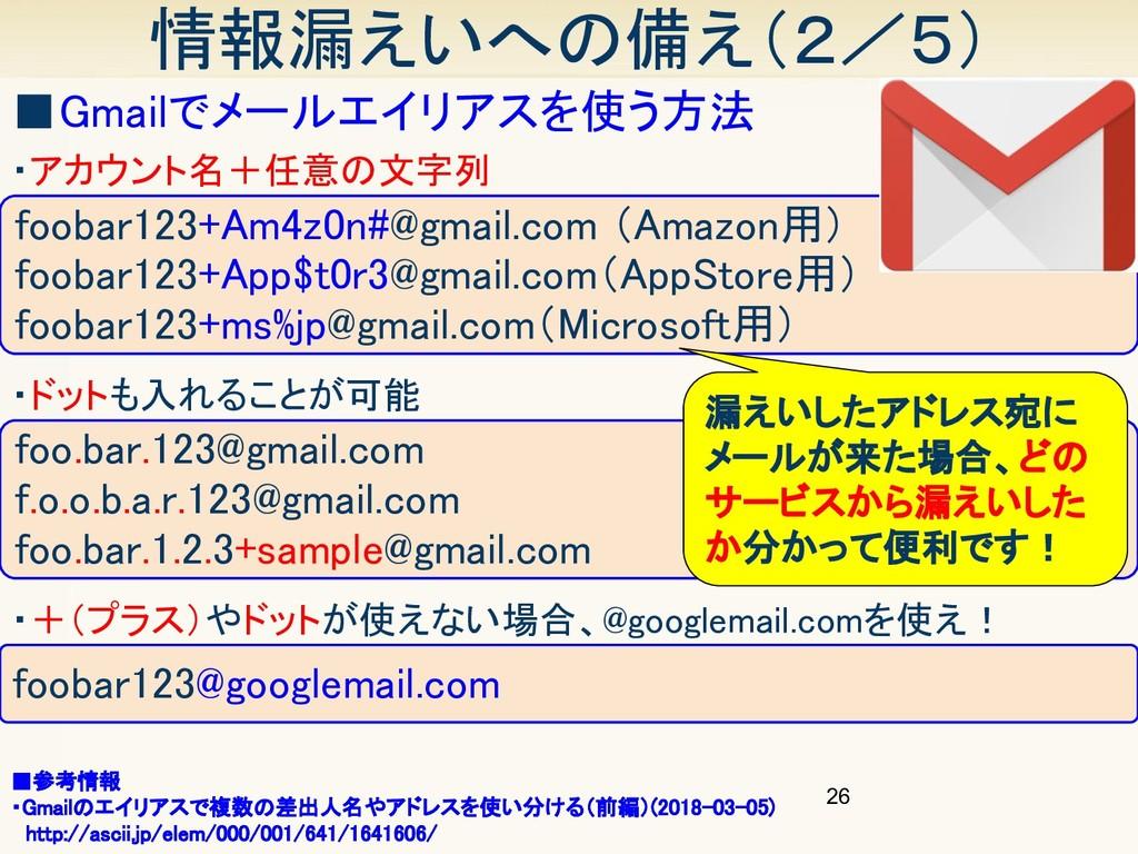 26 情報漏えいへの備え(2/5) ■Gmailでメールエイリアスを使う方法 ■参考情報...