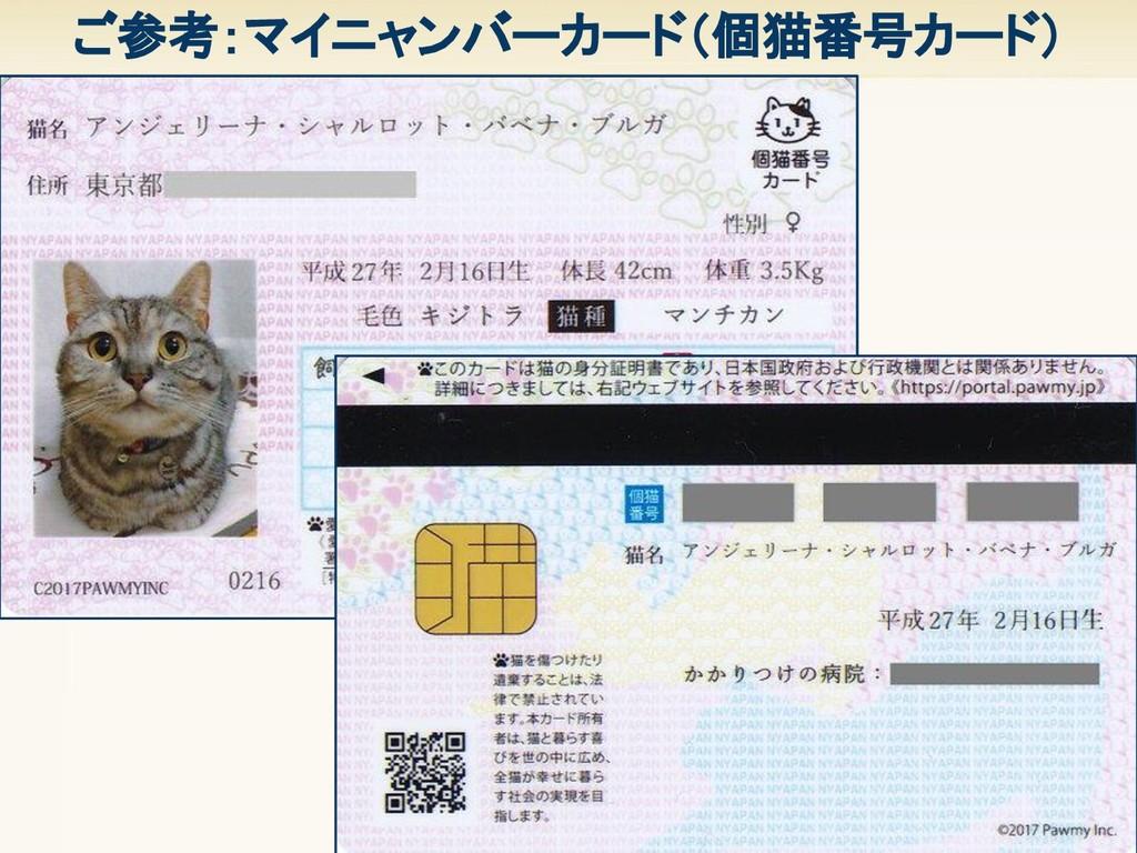 5 ご参考:マイニャンバーカード(個猫番号カード)