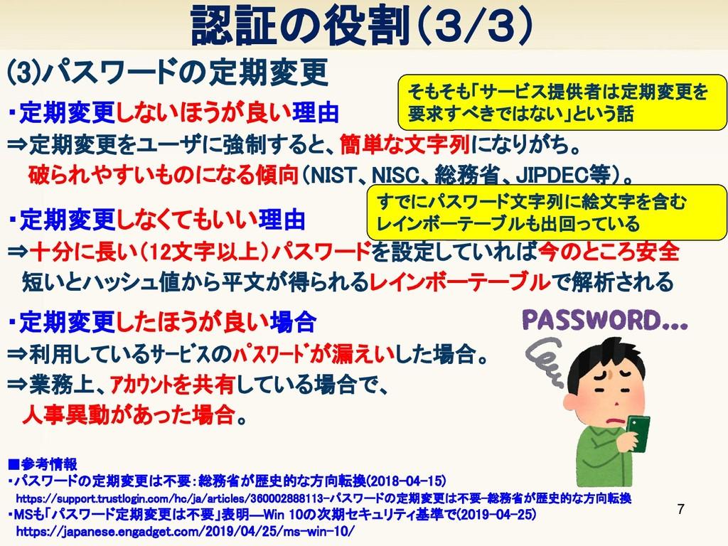認証の役割(3/3) 7 (3)パスワードの定期変更      ■参考情報 ・パスワー...