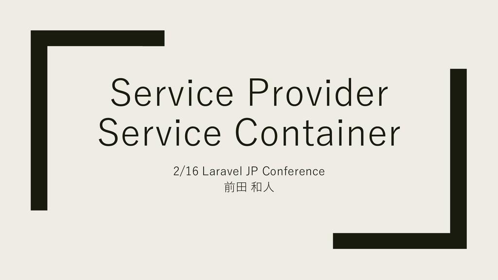 Service Provider Service Container 2/16 Laravel...