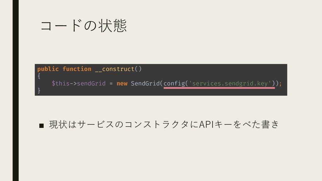 コードの状態 ■ 現状はサービスのコンストラクタにAPIキーをべた書き public func...
