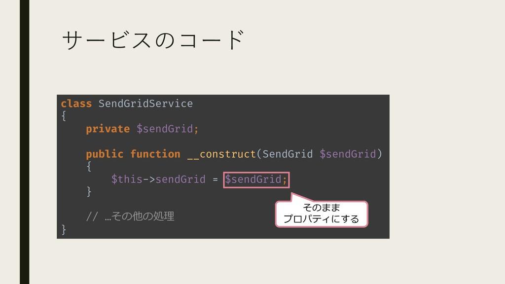 サービスのコード class SendGridService { private $sendG...