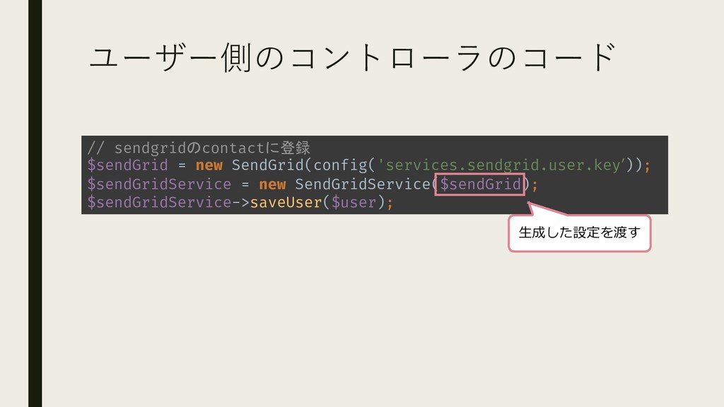 ユーザー側のコントローラのコード // sendgridのcontactに登録 $sendGr...