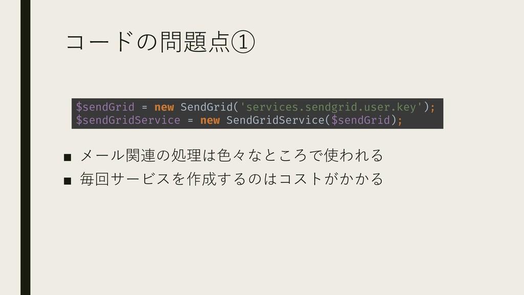 コードの問題点① ■ メール関連の処理は色々なところで使われる ■ 毎回サービスを作成するのは...