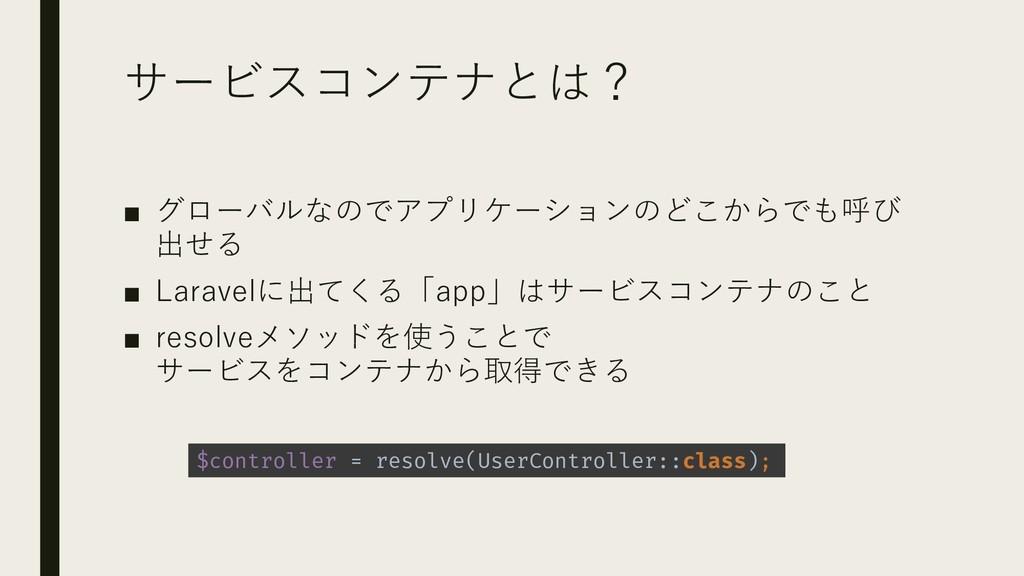 サービスコンテナとは? ■ グローバルなのでアプリケーションのどこからでも呼び 出せる ■ L...