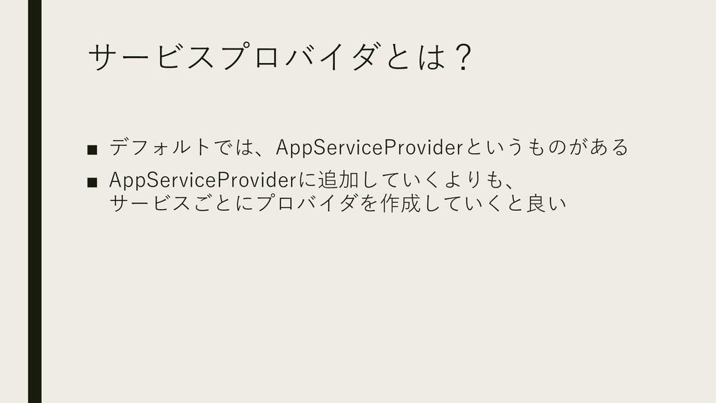 サービスプロバイダとは? ■ デフォルトでは、AppServiceProviderというものが...