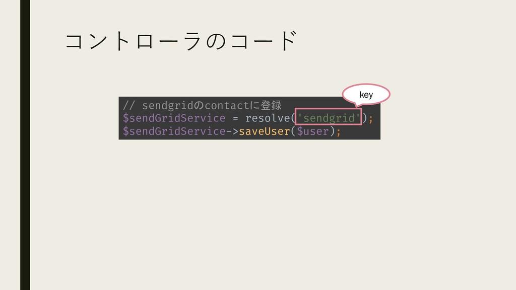 コントローラのコード // sendgridのcontactに登録 $sendGridServ...