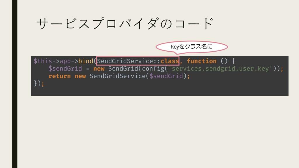 サービスプロバイダのコード $this->app->bind(SendGridService:...
