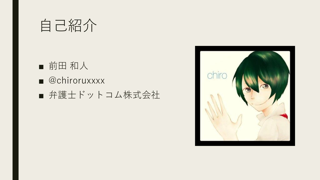 自己紹介 ■ 前田 和人 ■ @chiroruxxxx ■ 弁護士ドットコム株式会社