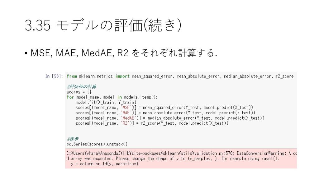 3.35 モデルの評価(続き) • MSE, MAE, MedAE, R2 をそれぞれ計算する.