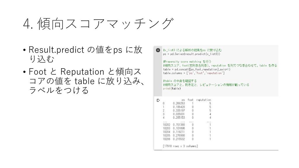 4. 傾向スコアマッチング • Result.predict の値をps に放 り込む • F...