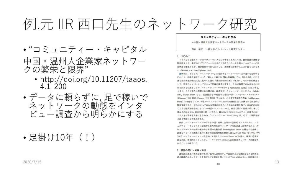 """例.元 IIR 西口先生のネットワーク研究 • """"コミュニティー・キャピタル 中国・温州人企業..."""