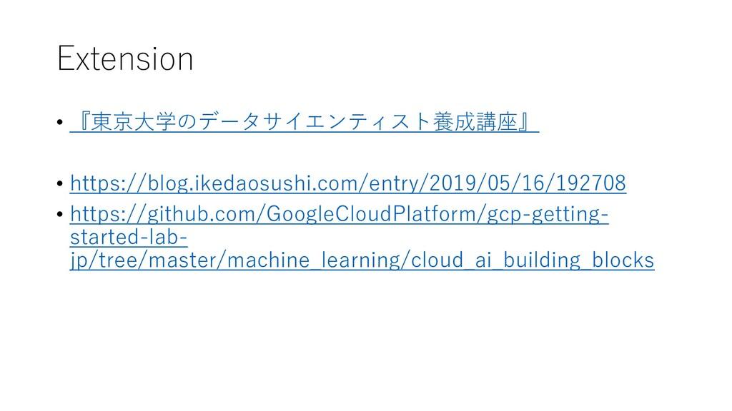 Extension • 『東京大学のデータサイエンティスト養成講座』 • https://bl...