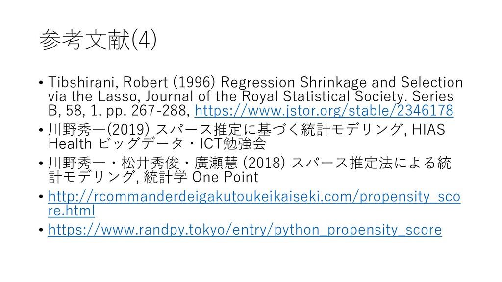 参考文献(4) • Tibshirani, Robert (1996) Regression ...