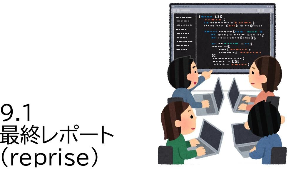 9.1 最終レポート (reprise)