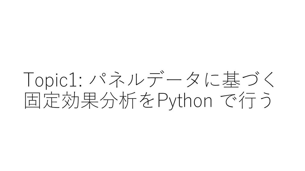 Topic1: パネルデータに基づく 固定効果分析をPython で行う