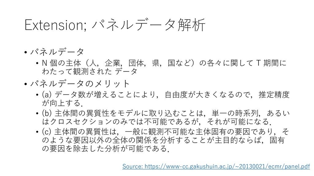 Extension; パネルデータ解析 • パネルデータ • N 個の主体(人,企業,団体,県...