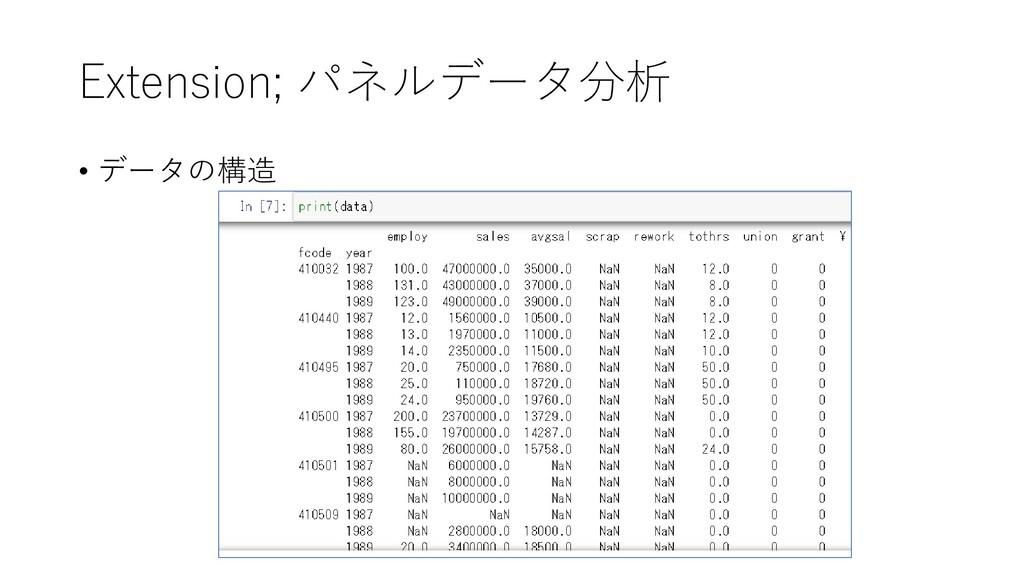 Extension; パネルデータ分析 • データの構造
