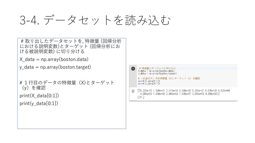 3-4. データセットを読み込む # 取り出したデータセットを, 特徴量 (回帰分析 における...