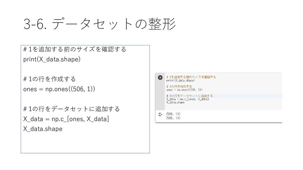 3-6. データセットの整形 # 1を追加する前のサイズを確認する print(X_data....