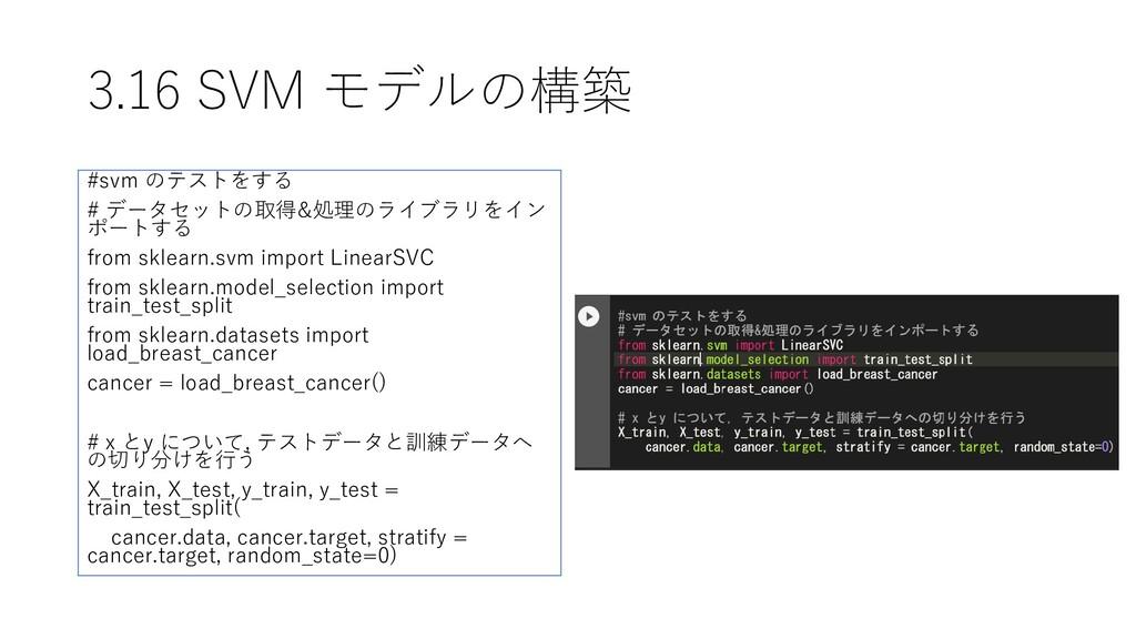 3.16 SVM モデルの構築 #svm のテストをする # データセットの取得&処理のライブ...