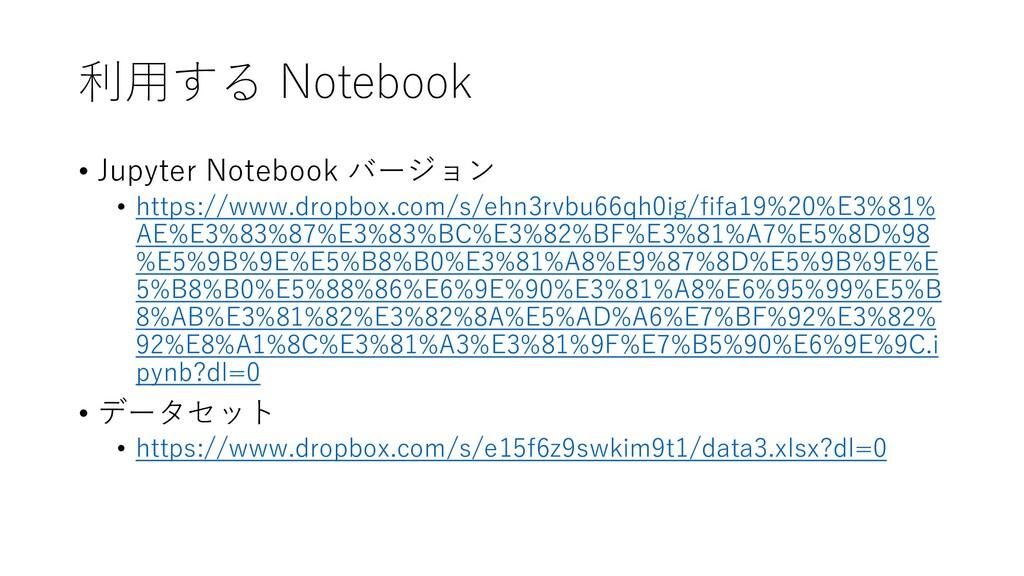 利用する Notebook • Jupyter Notebook バージョン • https:...