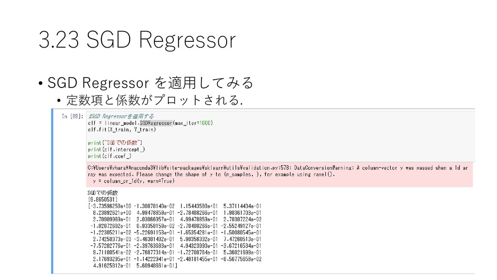 3.23 SGD Regressor • SGD Regressor を適用してみる • 定数...