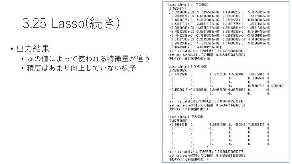 3.25 Lasso(続き) • 出力結果 • αの値によって使われる特徴量が違う • 精度は...