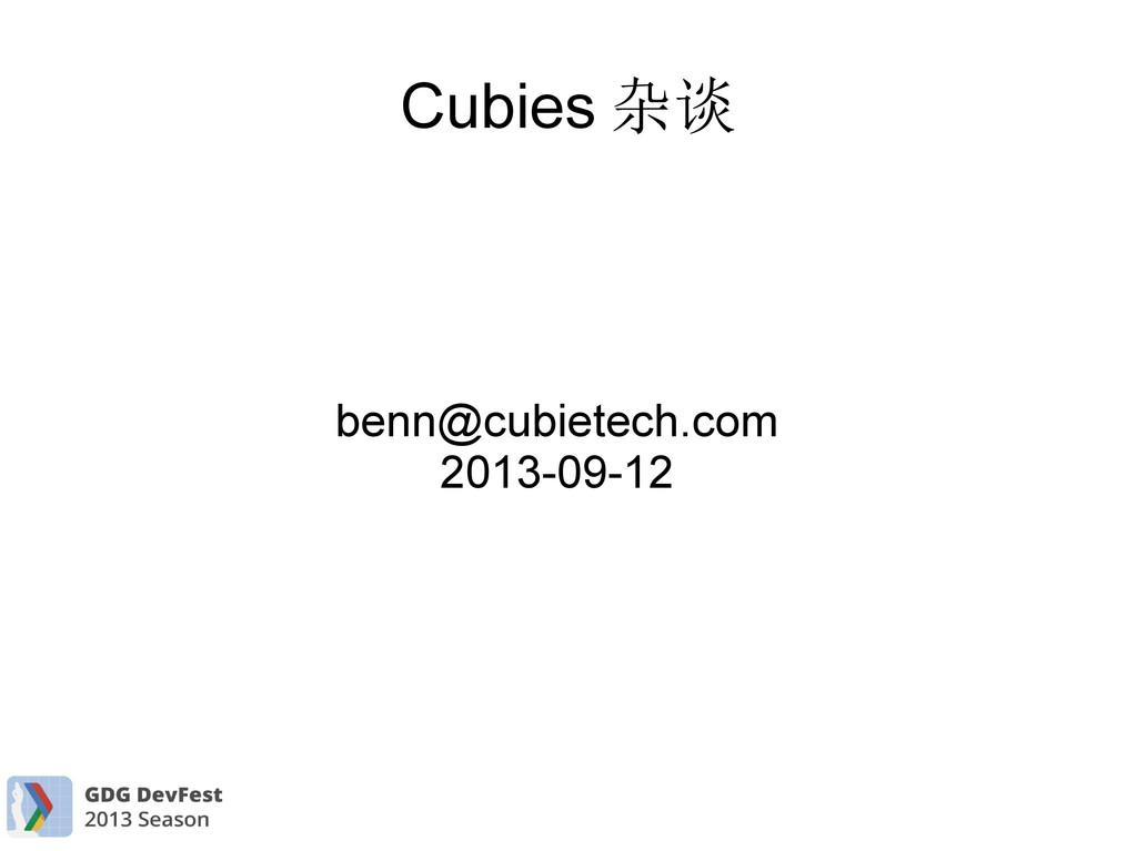 Cubies 杂谈 benn@cubietech.com 2013-09-12