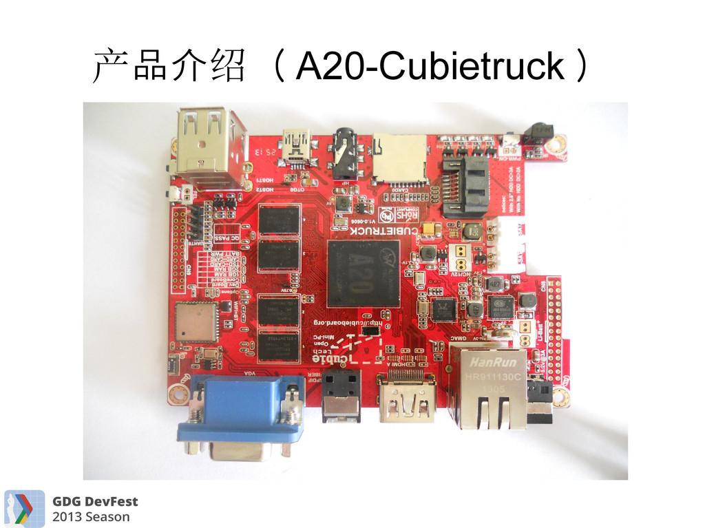 品介 ( 产 绍 A20-Cubietruck )