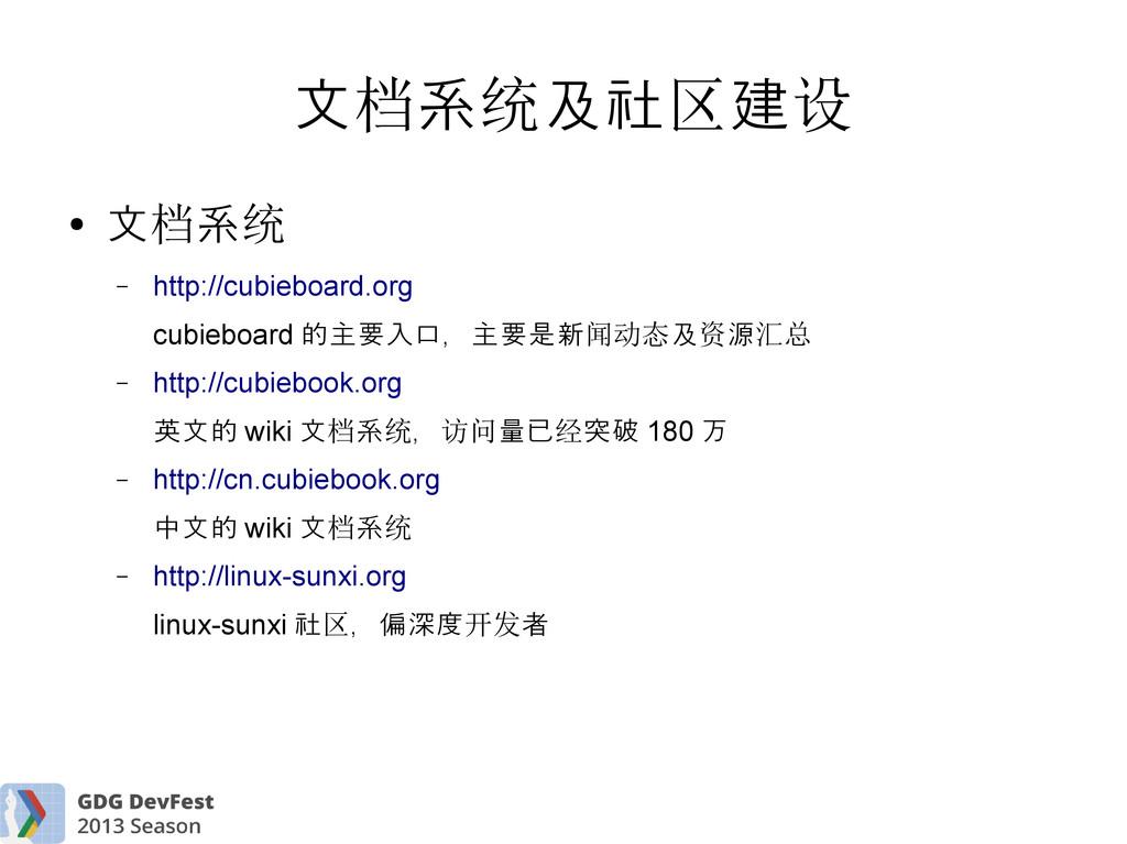 文 系 及社 建 档 统 区 设 ● 文 系 档 统 – http://cubieboard....