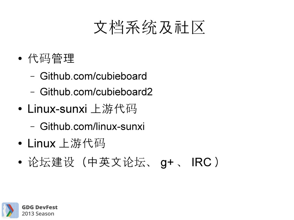 文 系 及社 档 统 区 ● 代 管理 码 – Github.com/cubieboard –...