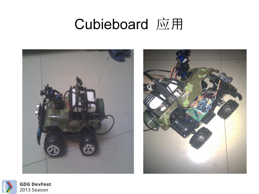 Cubieboard 用 应