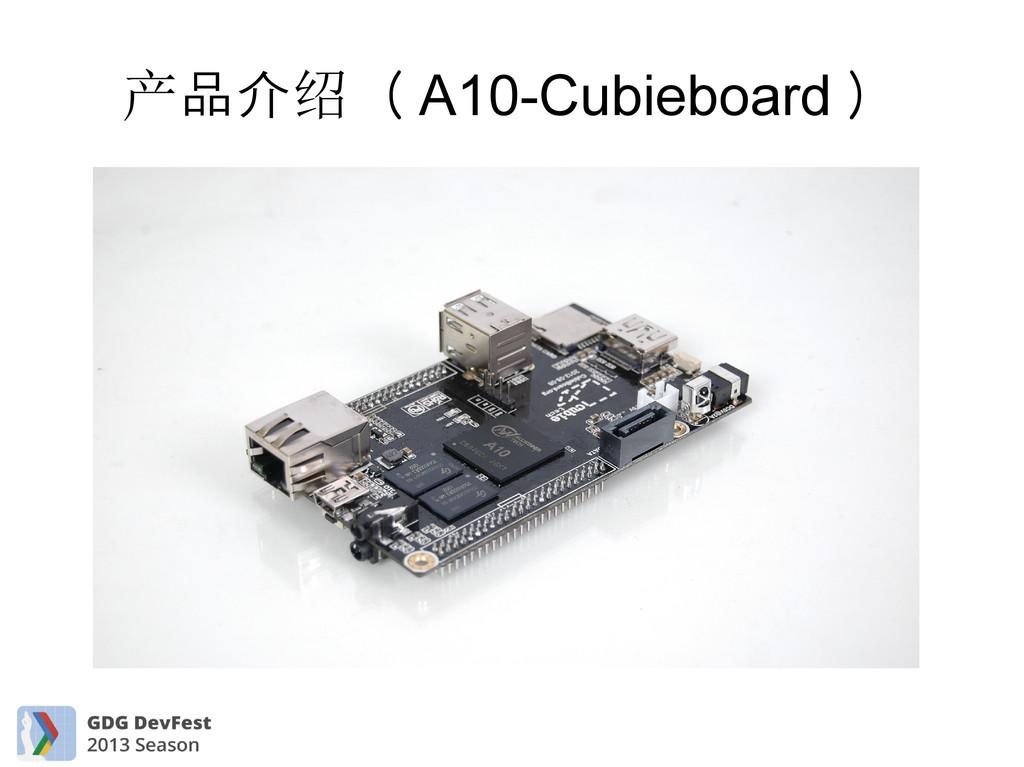 品介 ( 产 绍 A10-Cubieboard )