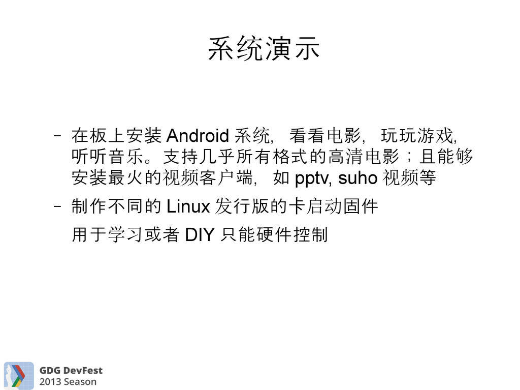 系 演示 统 – 在板上安装 Android 系 ,看看 影,玩玩游 , 统 电 戏 听听音 ...