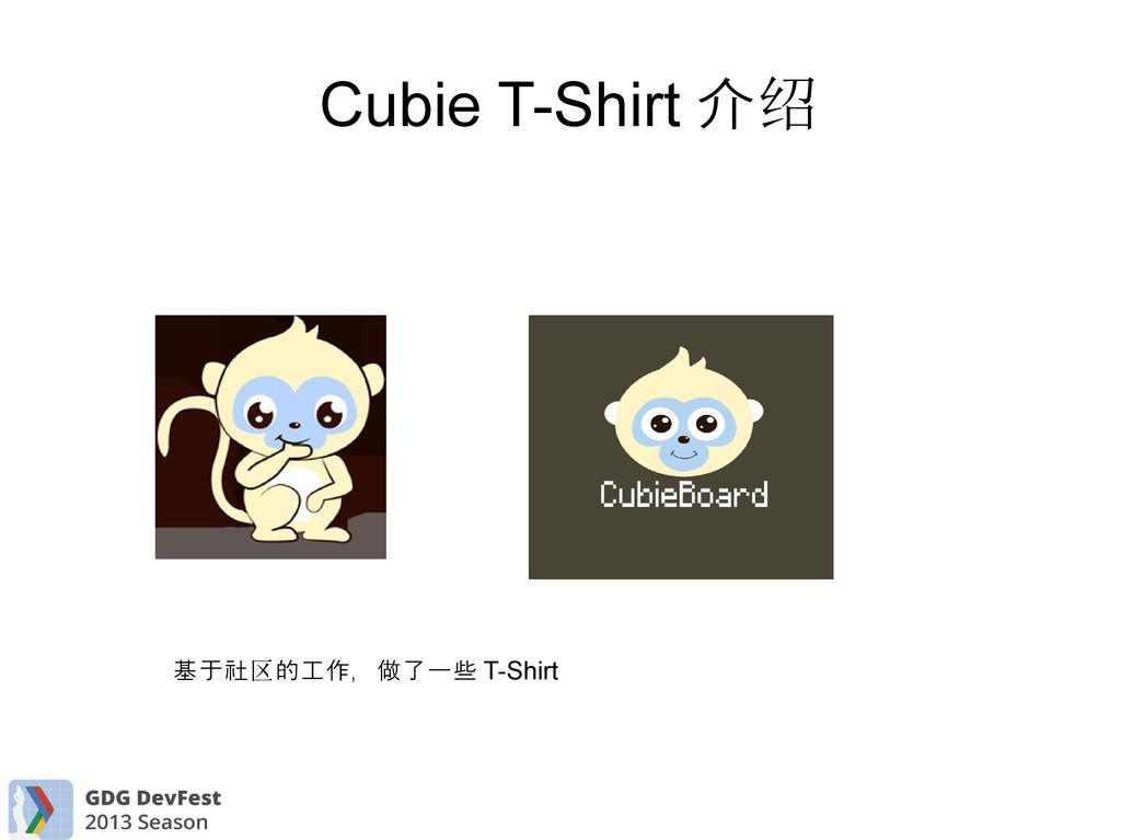 Cubie T-Shirt 介绍 基于社 的工作,做了一些 区 T-Shirt
