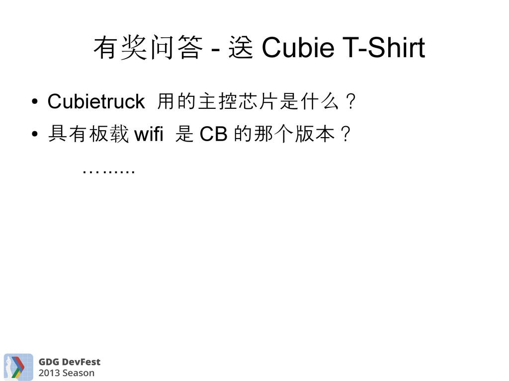 有 答 奖问 - 送 Cubie T-Shirt ● Cubietruck 用的主控芯片是什 ...