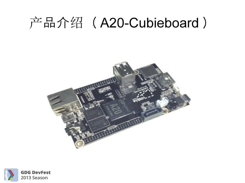 品介 ( 产 绍 A20-Cubieboard )