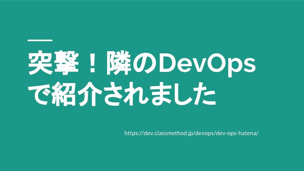 突撃!隣のDevOps で紹介されました https://dev.classmethod.jp...