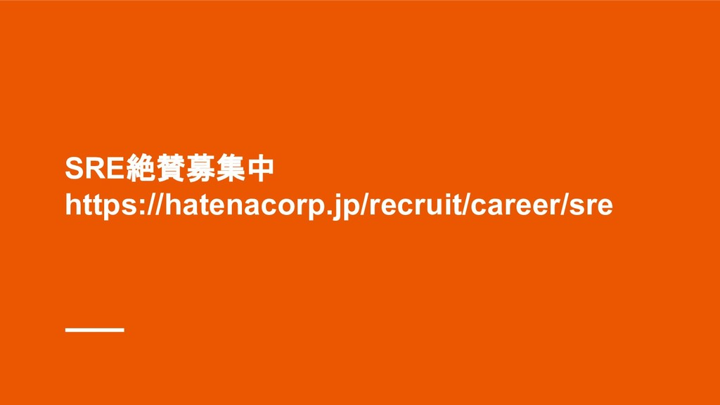 SRE絶賛募集中 https://hatenacorp.jp/recruit/career/s...