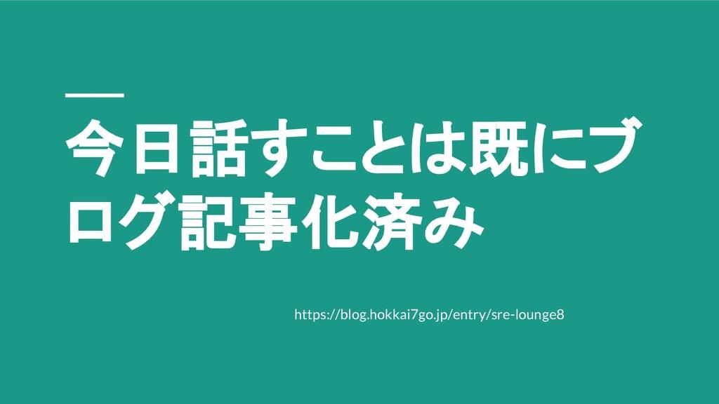 今日話すことは既にブ ログ記事化済み https://blog.hokkai7go.jp/en...
