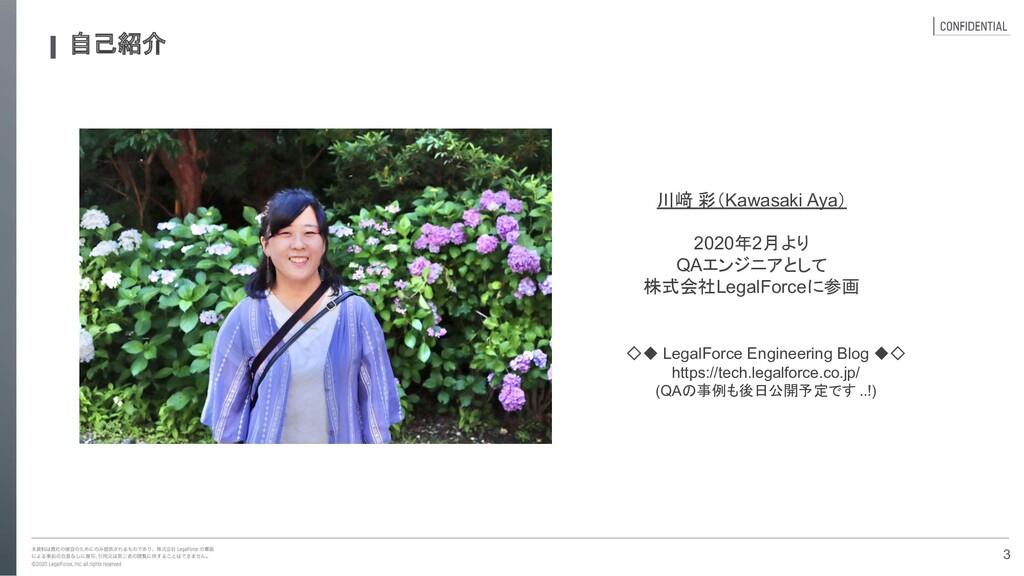 川﨑 彩(Kawasaki Aya) 2020年2月より QAエンジニアとして 株式会社Leg...