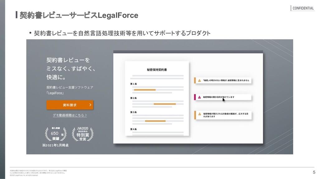 契約書レビューサービスLegalForce • 契約書レビューを自然言語処理技術等を用いてサポ...