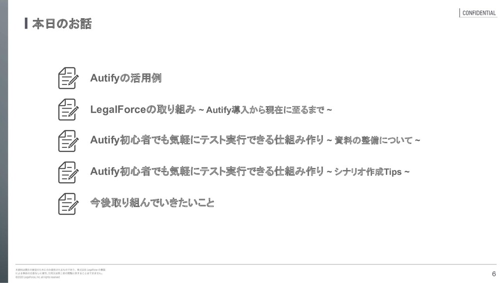 6 本日のお話 Autifyの活用例 LegalForceの取り組み ~ Autify導入から...