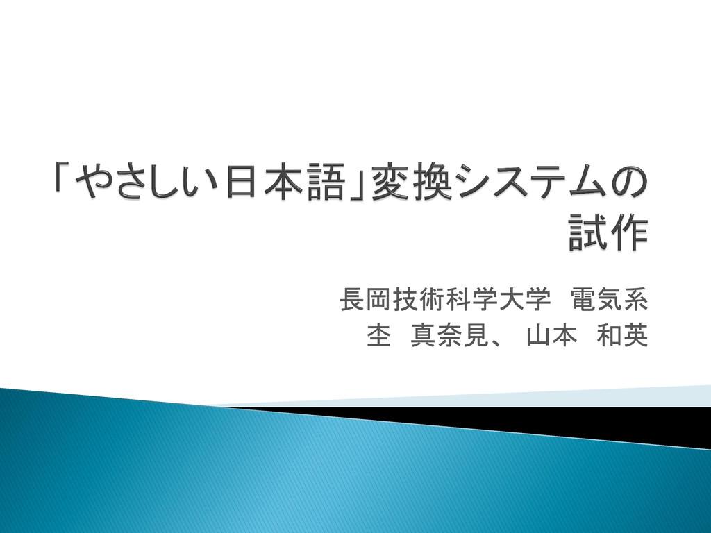 長岡技術科学大学 電気系 杢 真奈見、 山本 和英