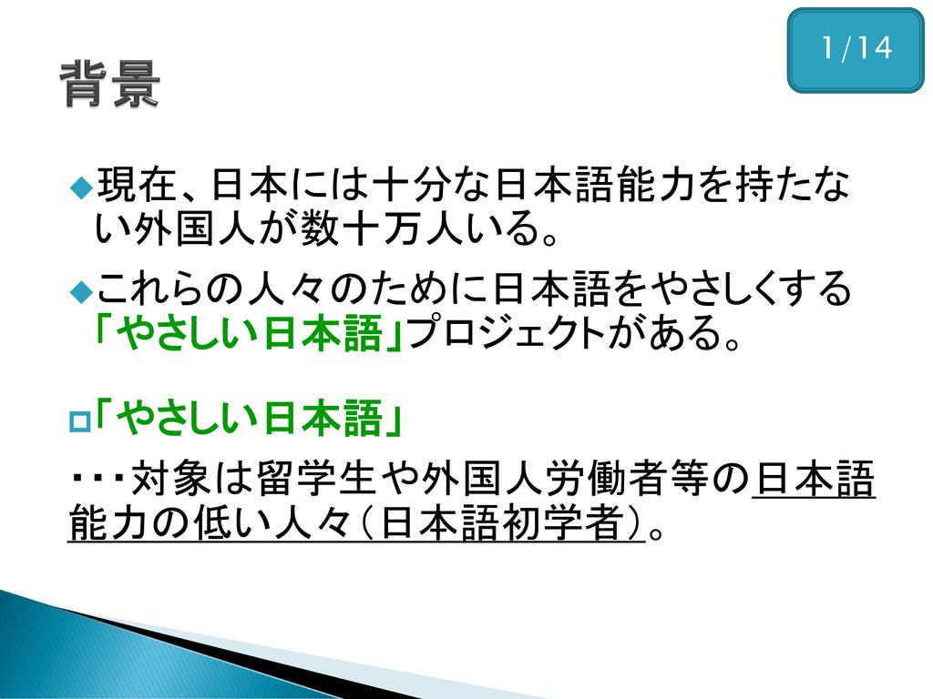 現在、日本には十分な日本語能力を持たな い外国人が数十万人いる。 これらの人々のために日本...