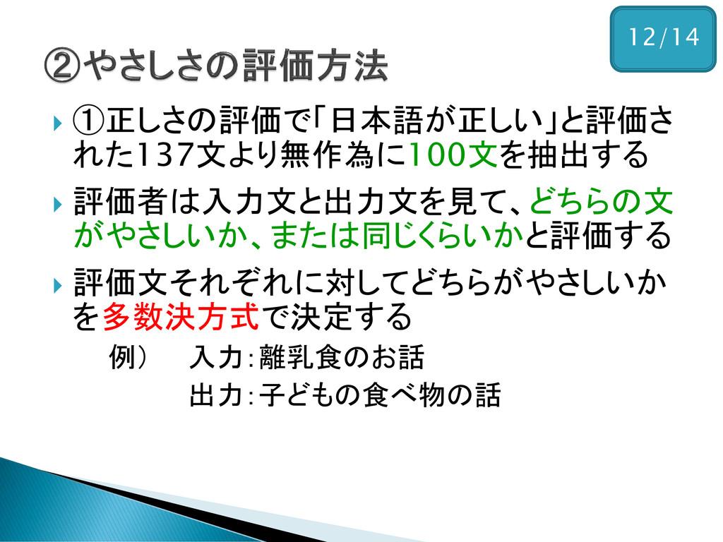  ①正しさの評価で「日本語が正しい」と評価さ れた137文より無作為に100文を抽出する ...