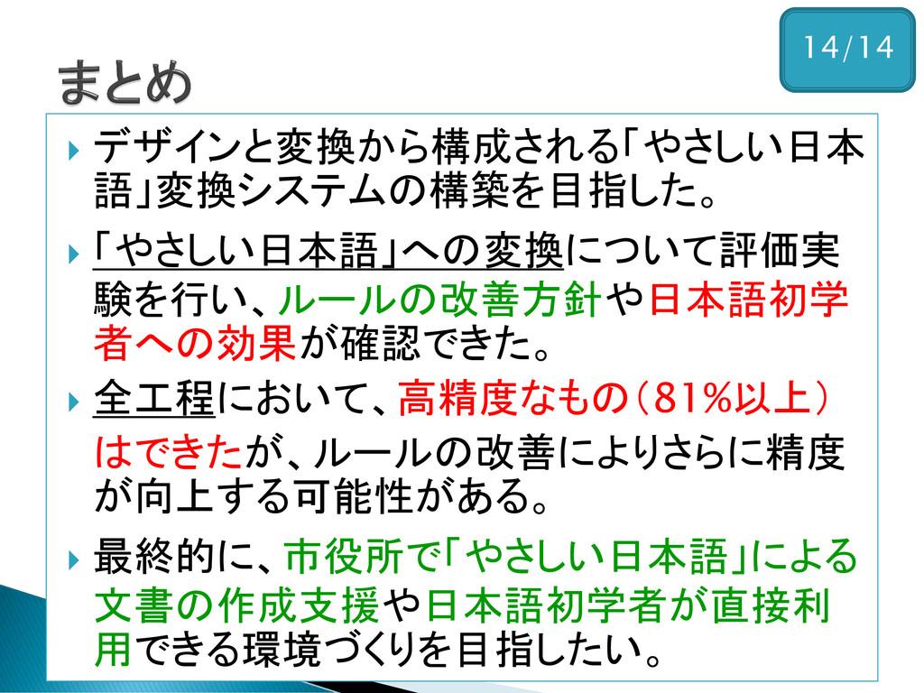  デザインと変換から構成される「やさしい日本 語」変換システムの構築を目指した。  「やさ...